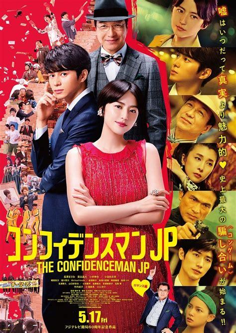 confidence man jp   asianwiki