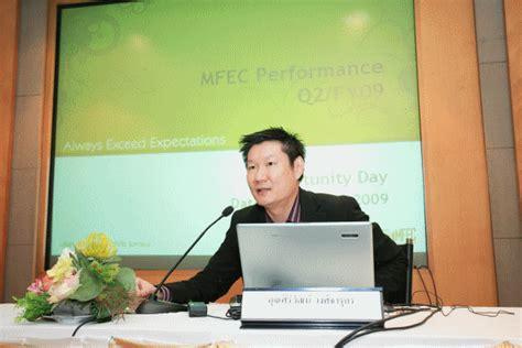 MFEC เรียกความเชื่อมั่นในงาน Opportunity Day ย้ำรายได้ปี ...