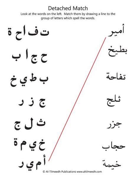 arabic teachers ponnani work sheets for lp arabic