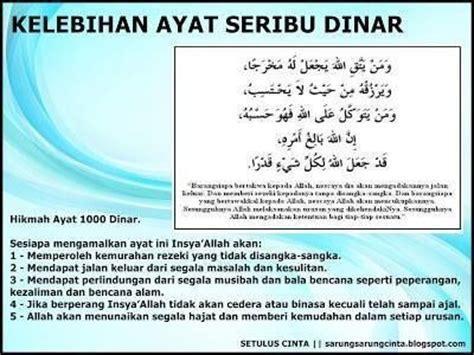 ayat seribu dinar muslim quotes pinterest