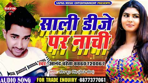 Dj expres 2020 lagu mp3 download from lagump3downloads.com. 2020 Ka Popular Song || साली डीजे पर नाची || #Sali Dj Par Nachi || Anand #Chaheta Dj Song - YouTube