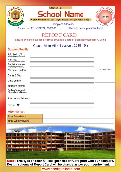 cbse report card software cbse report card software