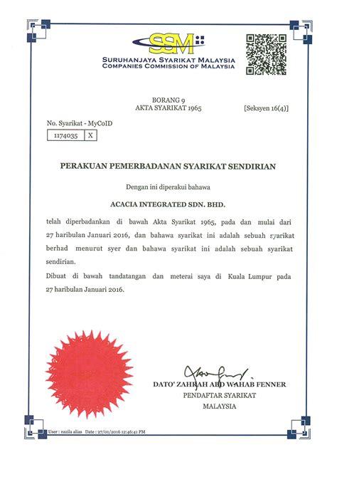 acacia intg ssm certificate