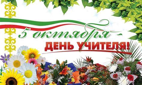 Праздники сегодня в россии и мире: Праздники - 5 Октября Какой сегодня праздник?