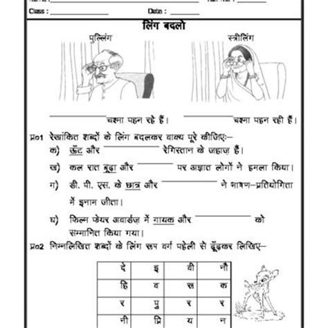 hindi grammar change the gender in hindi hindi hindi worksheets worksheets grammar