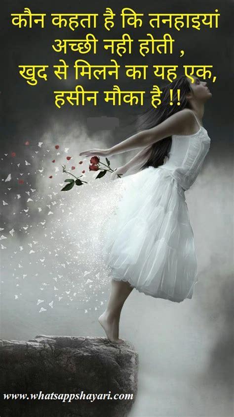 whatsapp shayari shayari  hindi sad whatsapp shayari