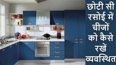 chote kitchen ka furniture