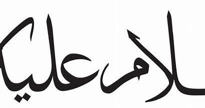 Salam Alaykum Alhamdulillah Arabic Calligraphy Wa Salamu