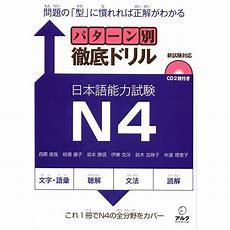 Jlpt N4 Comprehensive Exam Exercises (tettei Drill)  White Rabbit Japan
