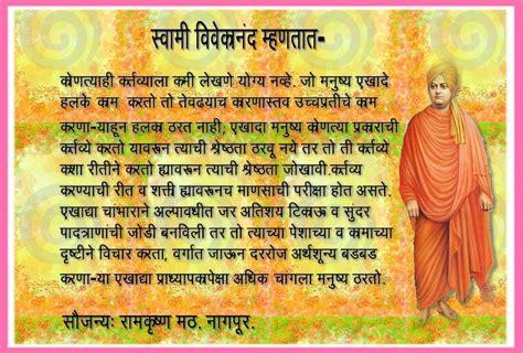 swami vivekananda quotes  marathi quotesgram