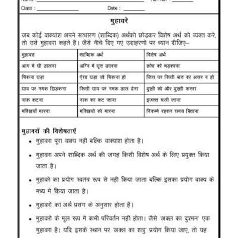 hindi grammar muhavare idioms hindi grammer hindi worksheets grammar worksheets worksheets