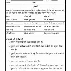 Hindi Grammar Muhavare (idioms)  Hindi Grammer  Hindi Worksheets, Grammar Worksheets, Worksheets