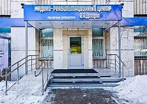 Центр по лечению псориаза пермь