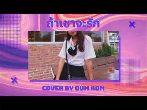 Facebook gives people the power to share and makes the world more open and connected. ถ้าเขาจะรัก(ยืนเฉยๆเขาก็รัก) - เฟิร์ส อนุวัต [ Cover By ...