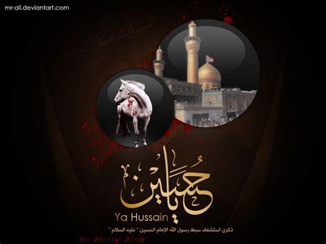 Ya Hussain By Mr-ali On Deviantart