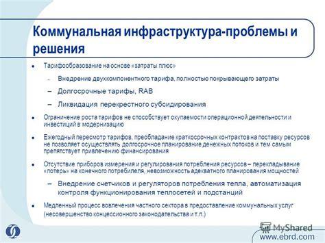 Экономическая эффективность систем децентрализованного энергоснабжения На примере Хабаровского края