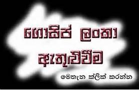 Gossip Sri Lanka Are y...
