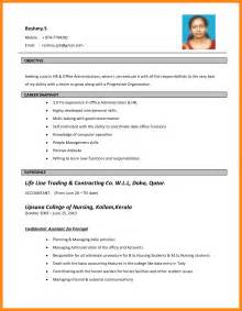 simple resume format for students pdf to jpg 5 biodata format in word action plan template