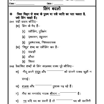 A2zworksheets Worksheets Of Hindi Grammarhindilanguage,workbook Of Hindi Grammarhindilanguage