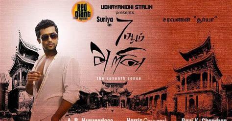 7aam Arivu Tamil Movie Songs
