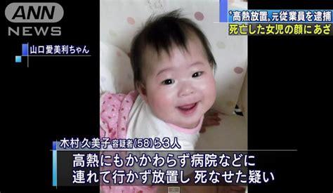 幼児 虐待 事件