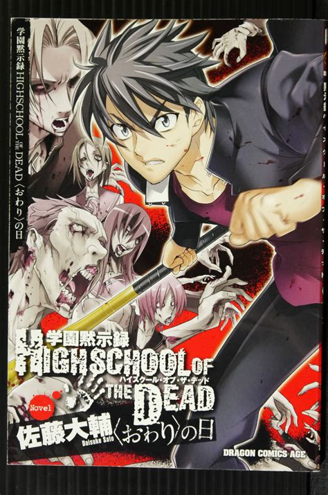 highschool of the dead drifters of the dead wiki