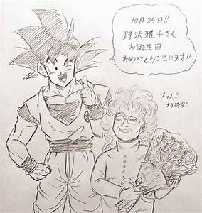 Why Masako Nozawa is a Better Voice Actor for Goku ...
