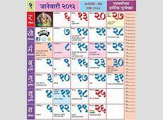 October 2018 calendar kalnirnay