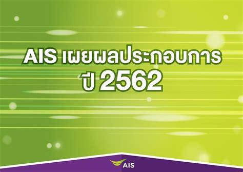 AIS โชว์แกร่งผู้นำ! เผยผลประกอบการ ปี 2562 กำไรสุทธิ 31,051 ล้านบาท เติบโต 4.6% จ่ายเงินปันผล 3 ...