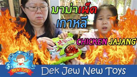 เด็กจิ๋วตะลุยกินขนมกองโต หมดรวดเดียว Ep4 มาม่าเผ็ดเกาหลี ...