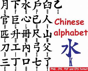 Chinese letter alphabet a z graffiti art banksy for Chinese letter art