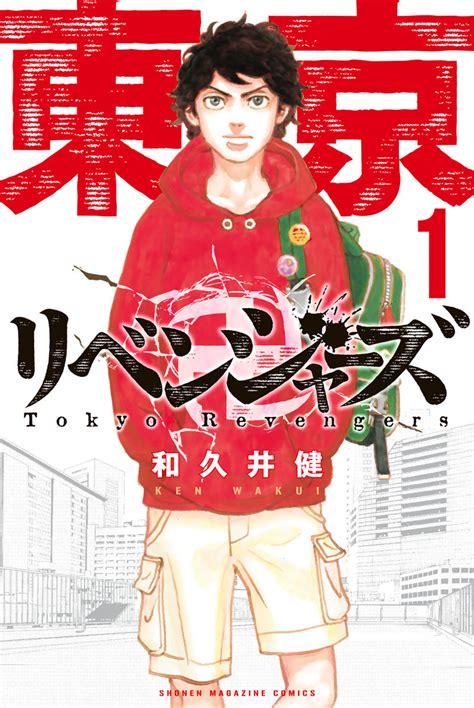 東京 卍 リベンジャー ズ 漫画