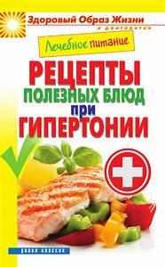 Здоровый образ жизни рецепты от гипертонии