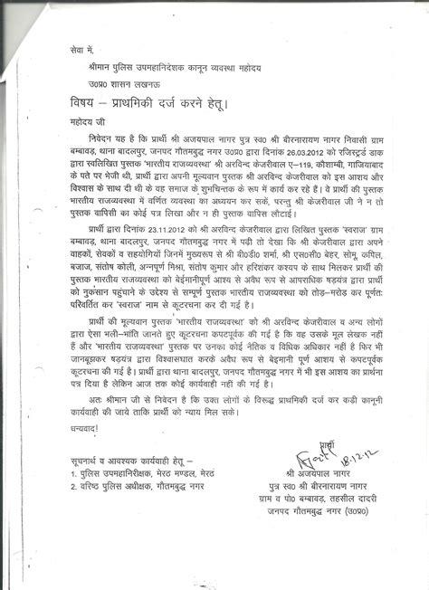 police complaint letter format  marathi