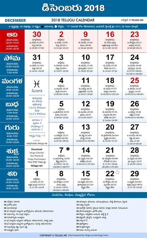 december  tamil telugu calendar