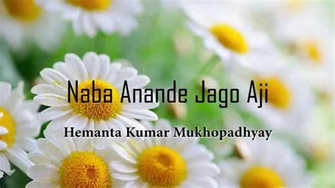 Naba Anande Jago Aji  Hemanta Kumar Mukhopadhyay নব
