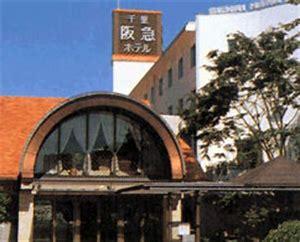 千里阪急ホテル に対する画像結果