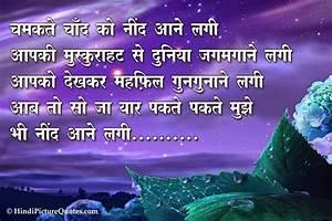 Good Night Messages In Hindi Shayari | myideasbedroom.com