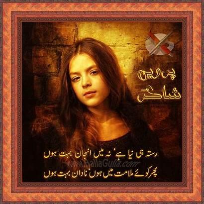 Shakir Parveen Urdu Poetry Hoon Bohut Pareshan