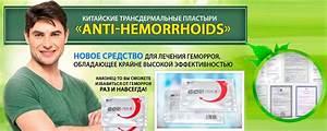 Лекарства от кровотечения при геморрое