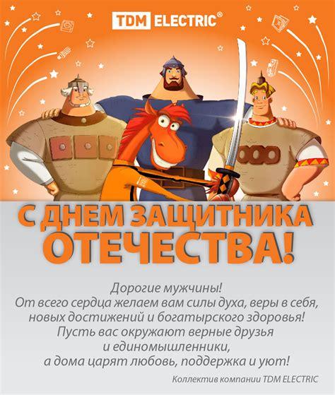 23 февраля в россии отмечается день защитника отечества. Поздравляем с Днем защитника Отечества!