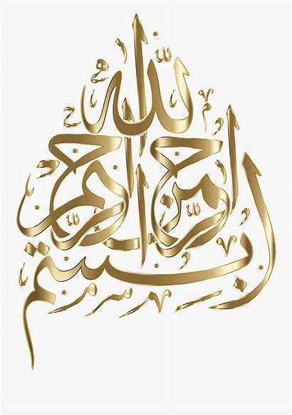 Bismillah Calligraphy Arabic Allah Transparent Golden Clipart