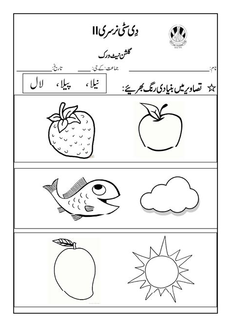urdu worksheets for nursery sr gulshan the city nursery ii urdu worksheets