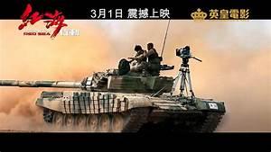 《紅海行動》(Operation Red Sea) 電影預告 - Movie6 識電影 | 讓你認識更多電影的平台 ...