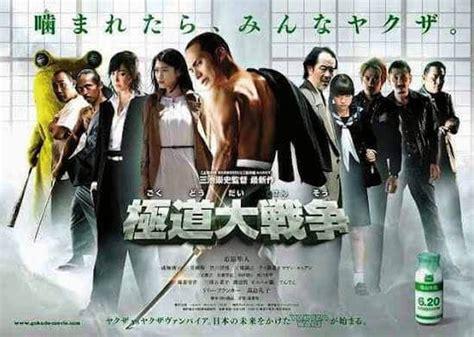 yakuza apocalypse nouveau trailer pour le film de