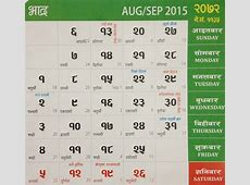 Nepali Calendar Nepali Patro with Date and Tithi Online