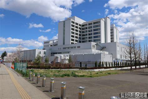 仙台 医療 センター
