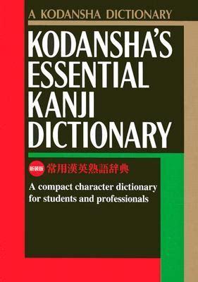 kodanshas essential kanji dictionary  kodansha international reviews discussion bookclubs