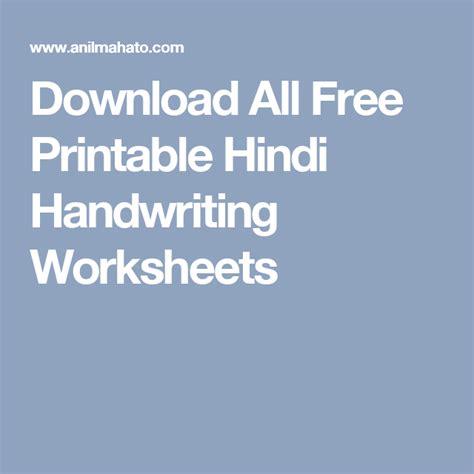 printable hindi handwriting worksheets