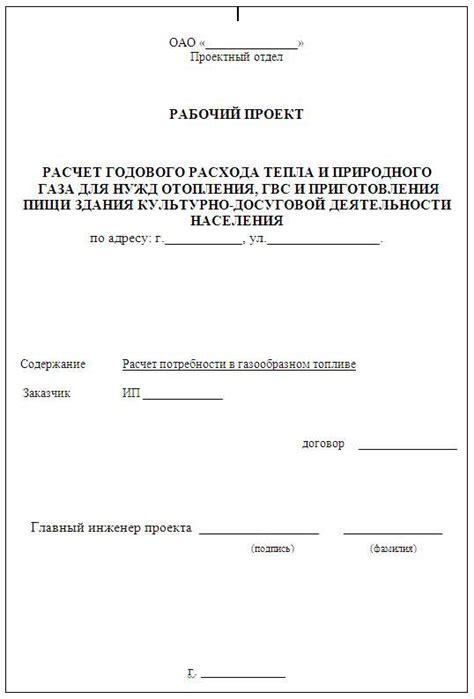 Методика расчета удельного годового расхода тепловой энергии на горячее водоснабжение жилых и общественных зданий энергосовет.ru